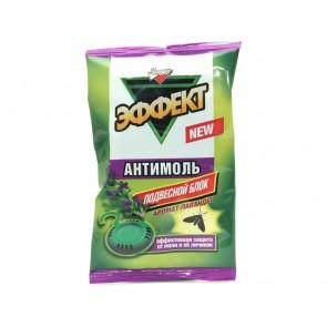 Антимоль - ЭФФЕКТ подвесной блок