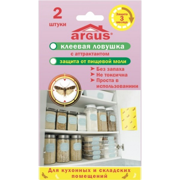 Ловушки клеевые  ARGUS от пищевой моли 2 шт./уп.