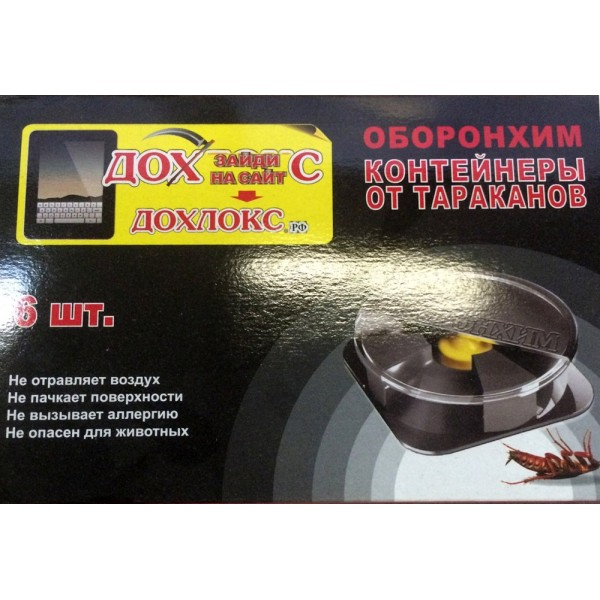 Оборонхим-контейнер Средство инсектицидное от тараканов ДОХЛОКС  6 шт.