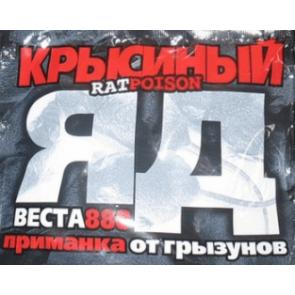Крысиный яд - Веста 888 приманка пеллеты 100 г