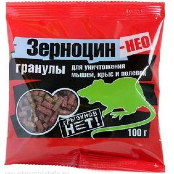 Зерноцин - НЕО гранулы  100 г
