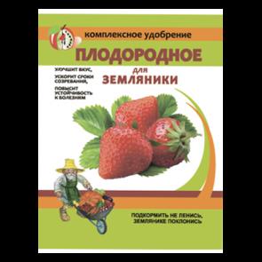 Плодородное для Земляники, клубники  (30 г)
