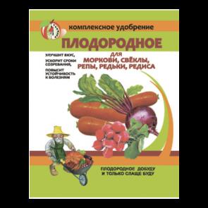 Плодородное для Моркови, свеклы  (30 г)