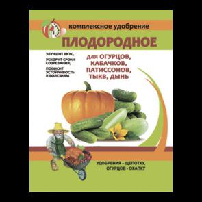Плодородное для Огурцов, кабачков, патиссонов  (30 г)