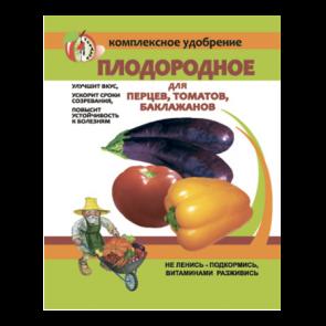 Плодородное для Томатов, перцев, баклажанов  (30 г)