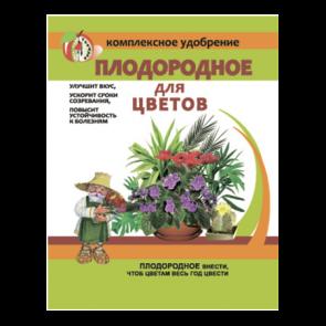 Плодородное для Цветов  (30 г)