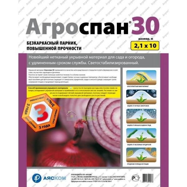 Агроспан  СУФ/30  (2,1 Х 10)