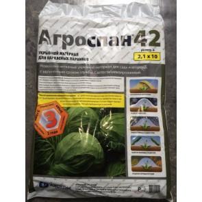 Агроспан  СУФ/42  (2,1 Х 10)