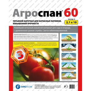 Агроспан  СУФ/60  (2,1 Х 10)