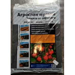 Агроспан  СУФ/60 мульча  (1,6 Х 10)