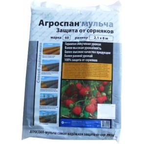 Агроспан  СУФ/60 мульча  (2,1 Х 8)