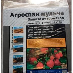 Агроспан  СУФ/60 мульча  (3,2 Х 10)