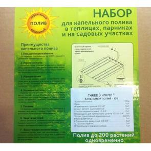 """Капельный полив - 120+"""" (набор)"""