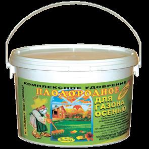 Плодородное  ГАЗОН-ОСЕНЬ 2,5 кг