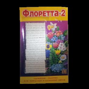 Флоретта - 2