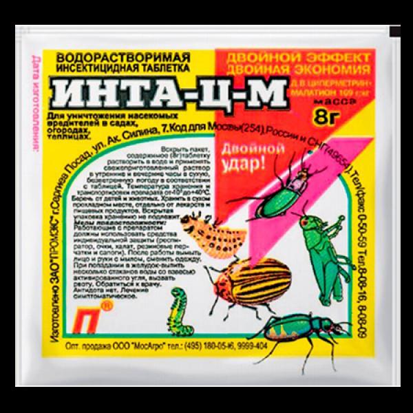 ИНТА-ЦМ