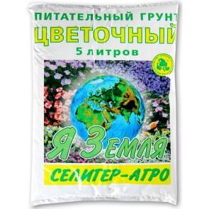 Грунт  ( С-а ) Я Земля Цветочный 5 л.