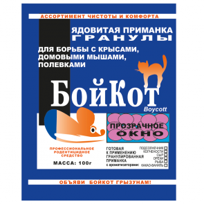 БойКот  гранулы  100 г Жареное мясо