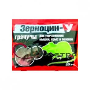 Зерноцин - У гранулы 50 гр